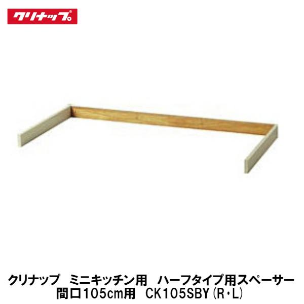 クリナップ 【ミニキッチン用ハーフタイプ用スペーサー 間口105cm用 CK105SBY(R・L)】