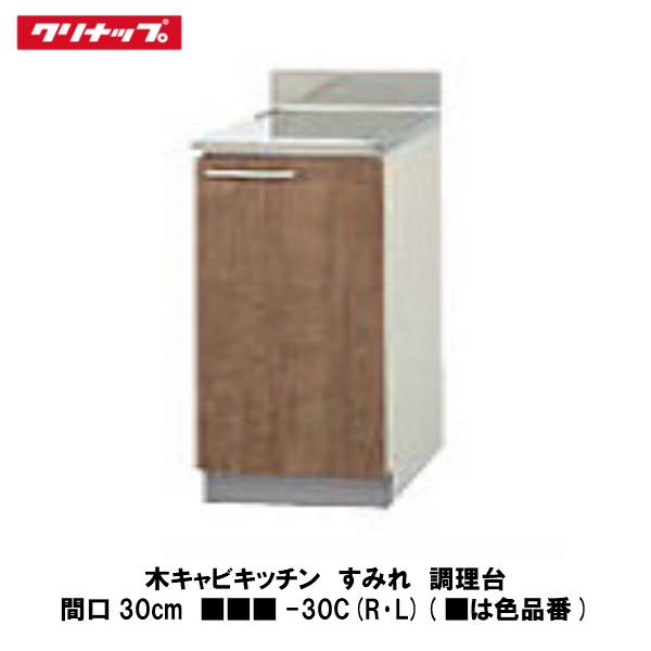 クリナップ【木キャビキッチン すみれ 調理台 間口30cm ■■■-30C(R・L)】■は色品番