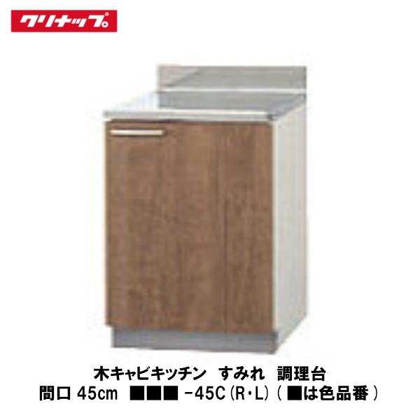 クリナップ【木キャビキッチン すみれ 調理台 間口45cm ■■■-45C(R・L)】■は色品番