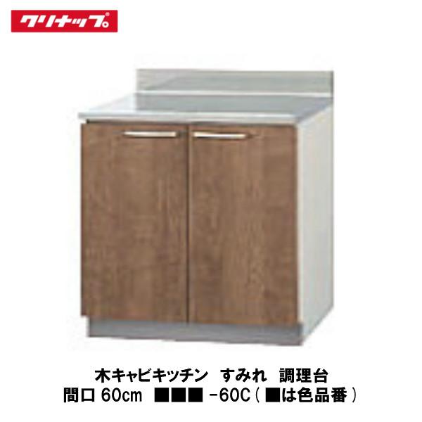 クリナップ【木キャビキッチン すみれ 調理台 間口60cm ■■■-60C】■は色品番