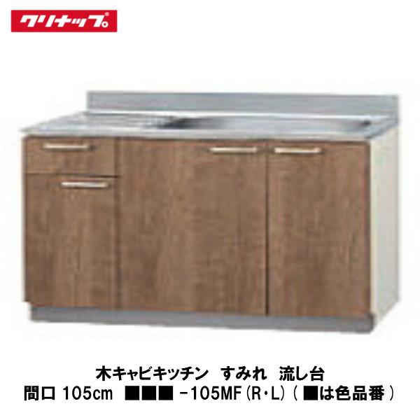 クリナップ【木キャビキッチン すみれ 流し台 間口105cm ■■■-105MF(R・L)】■は色品番