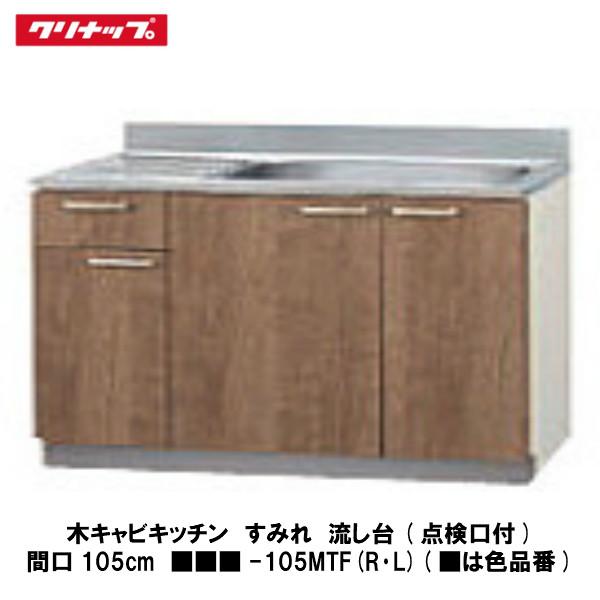 クリナップ【木キャビキッチン すみれ 流し台 間口105cm ■■■-105MTF(R・L)】■は色品番