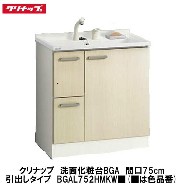 クリナップ【洗面化粧台BGAシリーズ 引出しタイプ 間口75cm BGAL752HMKW■】(■は色品番)