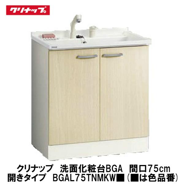 クリナップ【洗面化粧台BGAシリーズ 開きタイプ 間口75cm BGAL75TNM□W■】(■は色品番、□は水栓)