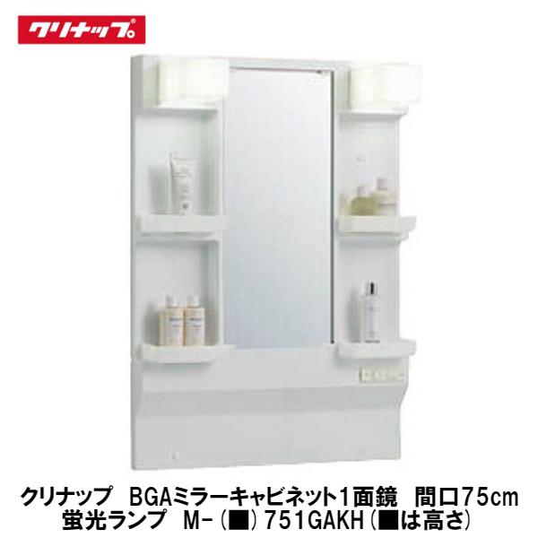 クリナップ【BGAミラーキャビネット1面鏡 間口75cm 蛍光ランプ M-(■)751GAKH】(■は高さ)