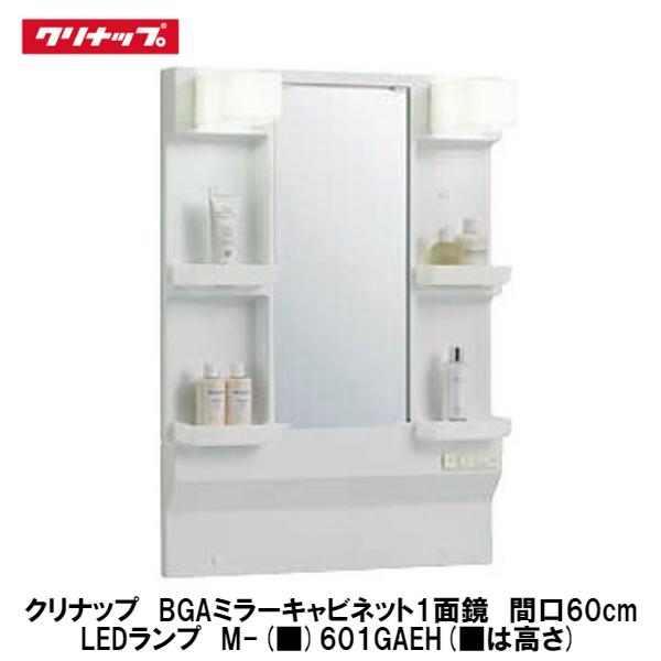 クリナップ【BGAミラーキャビネット1面鏡 間口60cm LEDランプ M-(■)601GAEH】(■は高さ)
