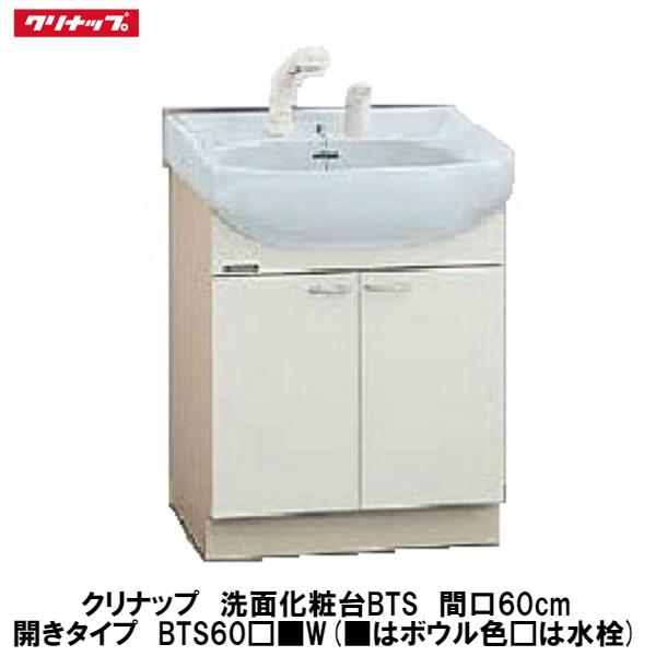 クリナップ【洗面化粧台BTSシリーズ 開きタイプ 間口60cm BTS60□■W】(□は水栓、■は色品番)