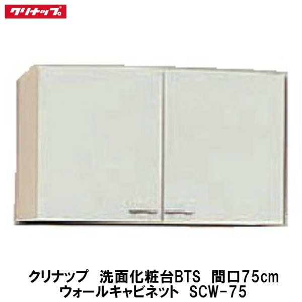 クリナップ【BTSウォールキャビネット 間口75cm SCW-75】