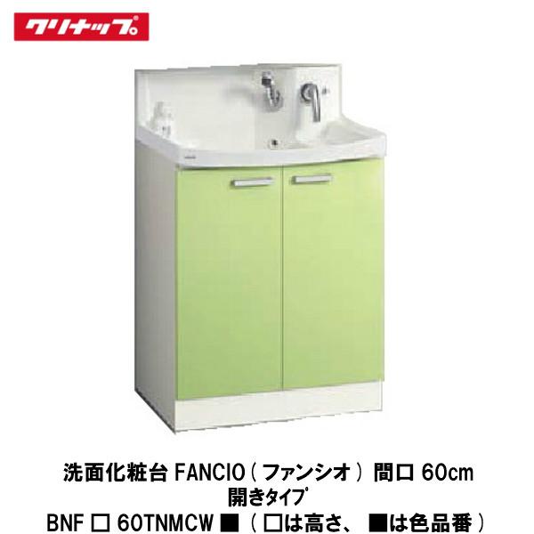 クリナップ【洗面化粧台FANCIO(ファンシオ) 開きタイプ 間口60cm BNF□60TNMCW■】(□は高さ・■は色品番)