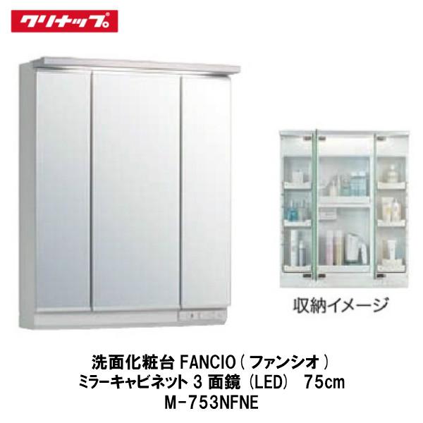 クリナップ【洗面化粧台FANCIO(ファンシオ) 3面鏡 間口75cm M-753NFNE】