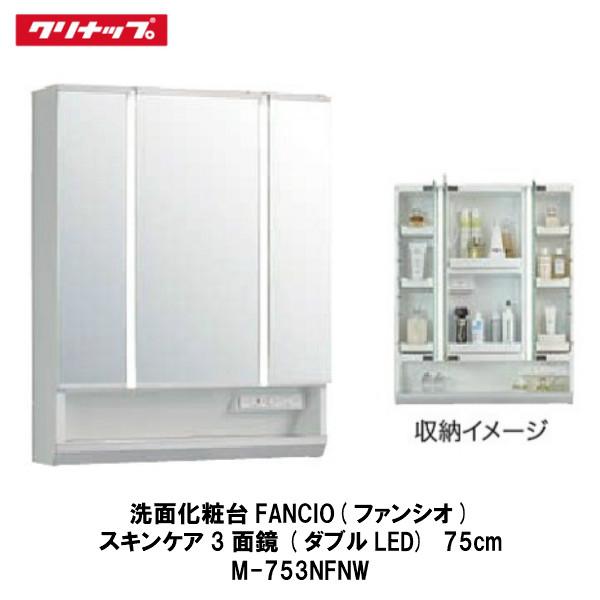 クリナップ【洗面化粧台FANCIO(ファンシオ) スキンケア3面鏡 間口75cm M-753NFNW】