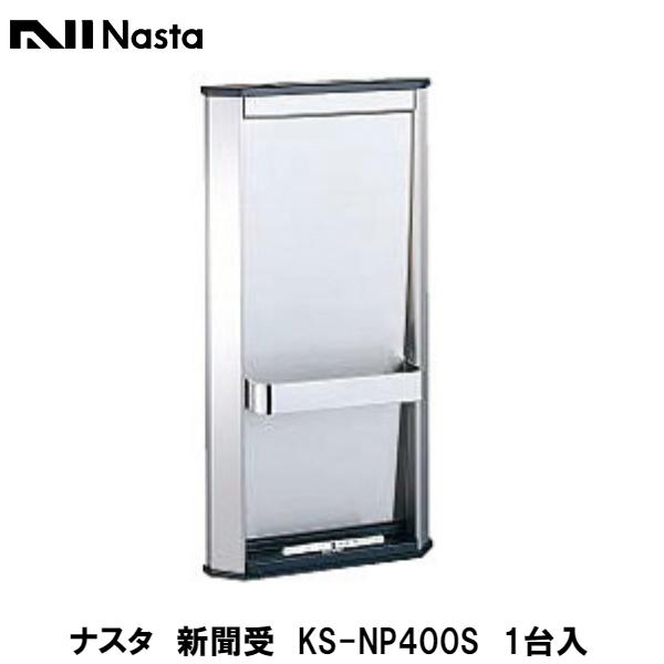 ナスタ【新聞受 KS-NP400S 1台入】