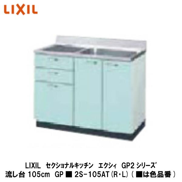 【メーカー直送】 LIXIL【セクショナルキッチン エクシィGP2シリーズ 流し台105cm GP?2S-105AT(R・L)】(?は色品番):建設DIY事業部 店-木材・建築資材・設備