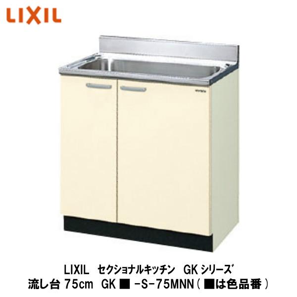 LIXIL【セクショナルキッチン GKシリーズ 流し台75cm GK■-S-75MNN】(■は色品番)
