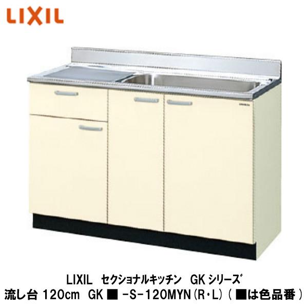 LIXIL【セクショナルキッチン GKシリーズ 流し台120cm GK■-S-120MYN(R・L)】(■は色品番)