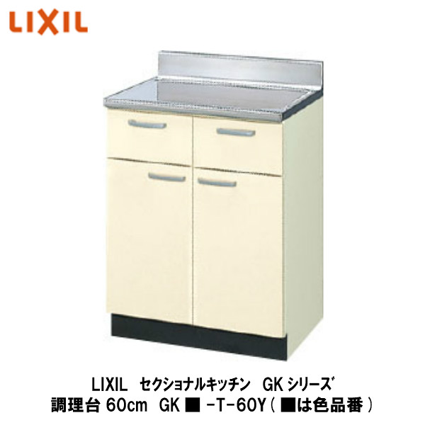 LIXIL【セクショナルキッチン GKシリーズ 調理台60cm GK■-T-60Y】(■は色品番)