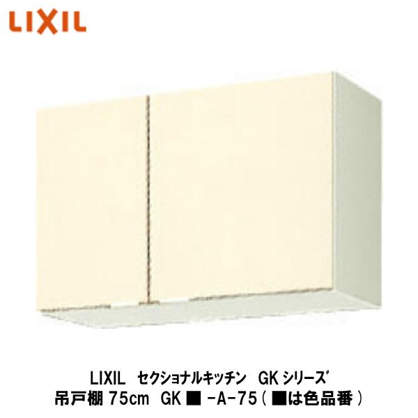 LIXIL【セクショナルキッチン GKシリーズ 吊戸棚75cm GK■-A-75】(■は色品番)