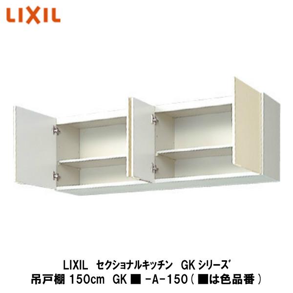 LIXIL【セクショナルキッチン GKシリーズ 吊戸棚150cm GK■-A-150】(■は色品番)