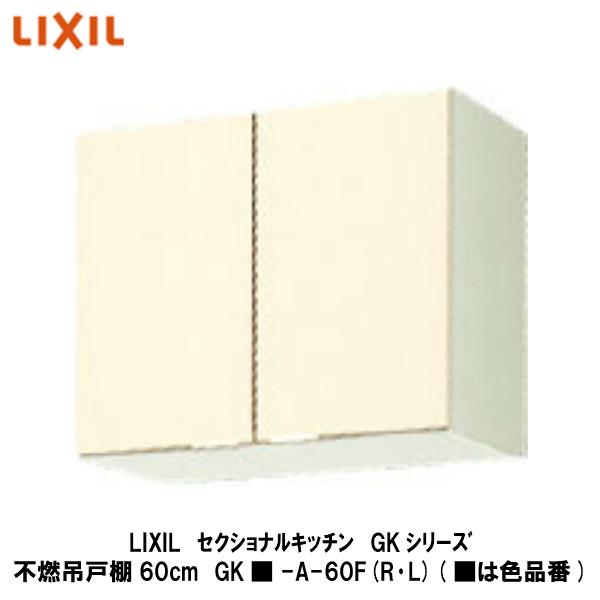 LIXIL【セクショナルキッチン GKシリーズ 不燃吊戸棚60cm GK■-A-60F(R・L)】(■は色品番)