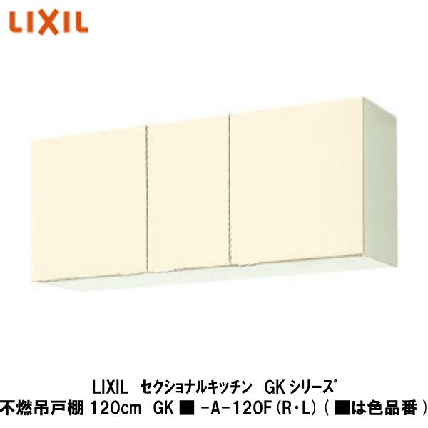 LIXIL【セクショナルキッチン GKシリーズ 不燃吊戸棚120cm GK■-A-120F(R・L)】(■は色品番)