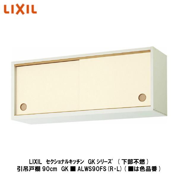 シンプルなデザインと充実した基本性能 木製キッチンのベストセラー商品です LIXIL 人気ブランド セクショナルキッチン GKシリーズ ■は色品番 下部不燃引吊戸棚90cm L セール商品 R GK■ALWS90FS