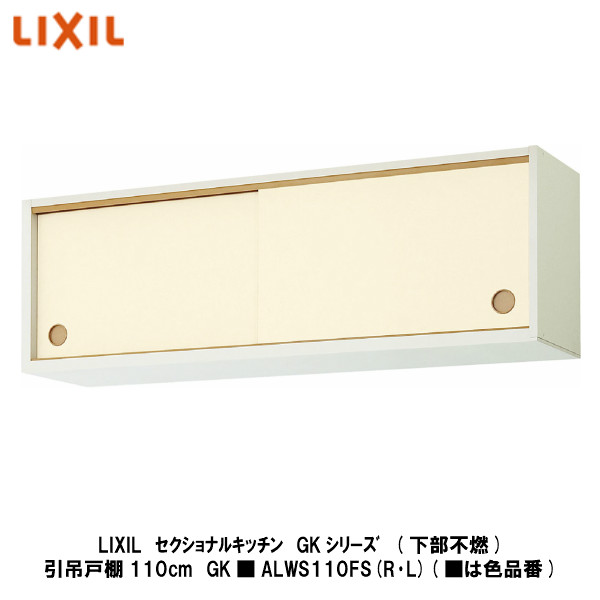 LIXIL【セクショナルキッチン GKシリーズ 下部不燃引吊戸棚110cm GK■ALWS110FS(R・L)】(■は色品番)