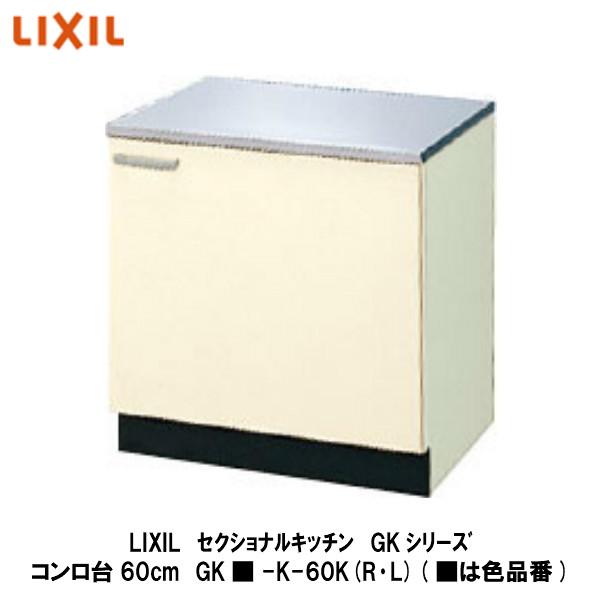 シンプルなデザインと充実した基本性能 木製キッチンのベストセラー商品です LIXIL 即納送料無料! セクショナルキッチン GKシリーズ ■は色品番 GK■-K-60K コンロ台60cm L 迅速な対応で商品をお届け致します R