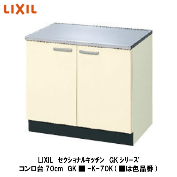 シンプルなデザインと充実した基本性能 大幅にプライスダウン 木製キッチンのベストセラー商品です LIXIL セクショナルキッチン GKシリーズ ■は色品番 GK■-K-70K コンロ台70cm 保証