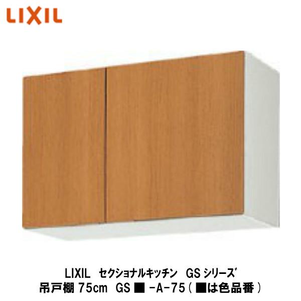 LIXIL【セクショナルキッチン GSシリーズ 吊戸棚75cm GS■-A-75】(■は色品番)