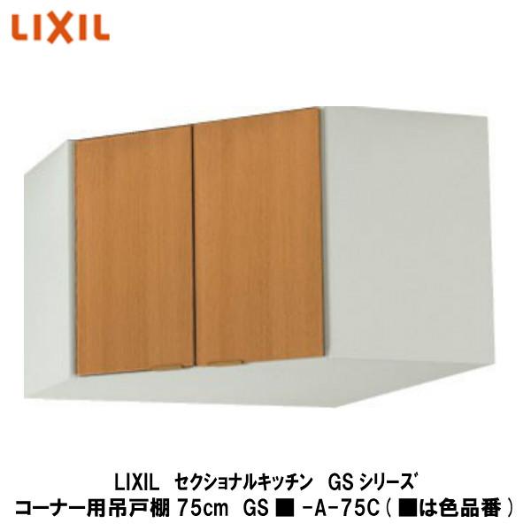 LIXIL【セクショナルキッチン GSシリーズ コーナー用吊戸棚75×75cm GS■-A-75C】(■は色品番)