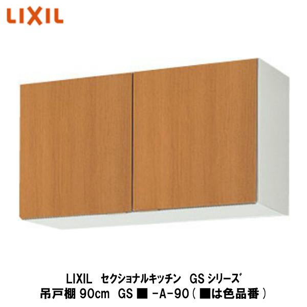 LIXIL【セクショナルキッチン GSシリーズ 吊戸棚90cm GS■-A-90】(■は色品番)