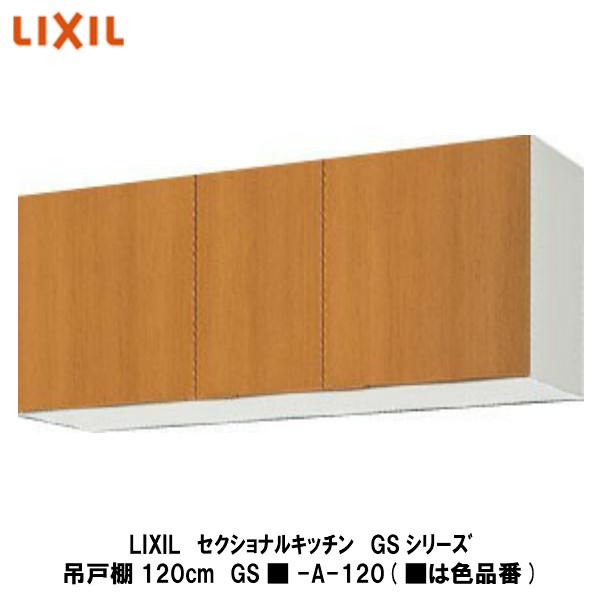 LIXIL【セクショナルキッチン GSシリーズ 吊戸棚120cm GS■-A-120】(■は色品番)