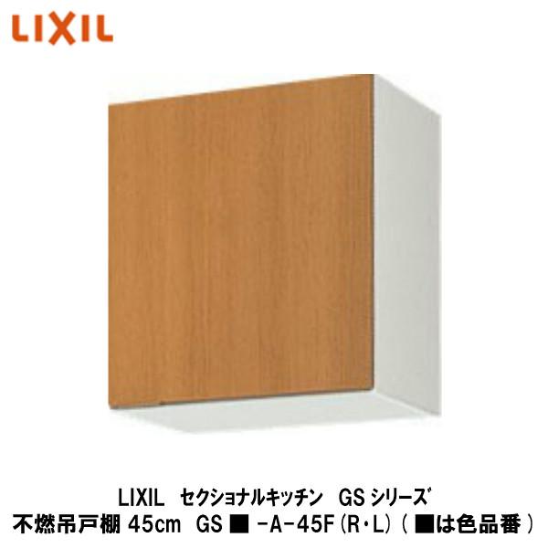 シンプルなデザインと充実した基本性能 木製キッチンのベストセラー商品です LIXIL セクショナルキッチン 高い素材 GSシリーズ メーカー在庫限り品 R 不燃吊戸棚45cm L GS■-A-45F ■は色品番