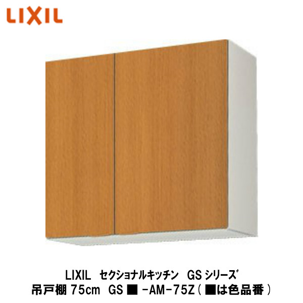 捧呈 シンプルなデザインと充実した基本性能 木製キッチンのベストセラー商品です LIXIL セクショナルキッチン GSシリーズ ■は色品番 信用 吊戸棚75cm GS■-AM-75Z