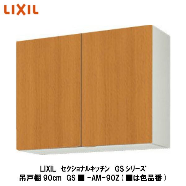 シンプルなデザインと充実した基本性能 木製キッチンのベストセラー商品です 大特価!! LIXIL セクショナルキッチン ■は色品番 吊戸棚90cm 当店限定販売 GS■-AM-90Z GSシリーズ