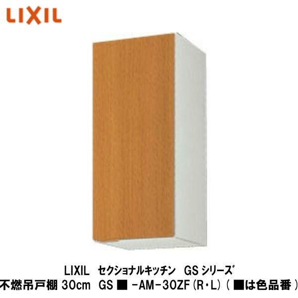 LIXIL【セクショナルキッチン GSシリーズ 不燃吊戸棚30cm GS■-AM-30ZF(R・L)】(■は色品番)