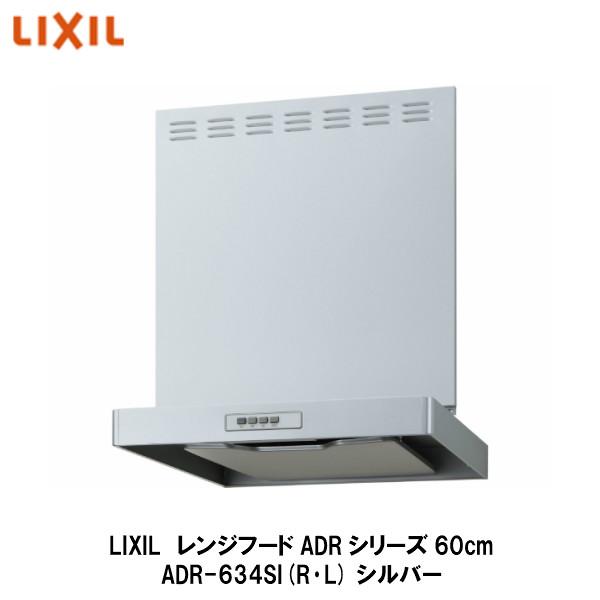LIXIL【レンジフードADRシリーズ 間口60cm ADR-634SI(R・L) 1台入】