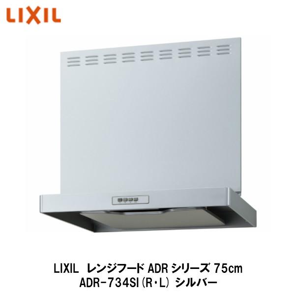 LIXIL【レンジフードADRシリーズ 間口75cm ADR-734SI(R・L) 1台入】