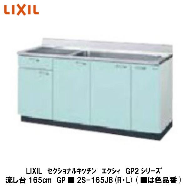 LIXIL【セクショナルキッチン エクシィGP2シリーズ 流し台165cm GP■2S-165JB(R・L)】(■は色品番)