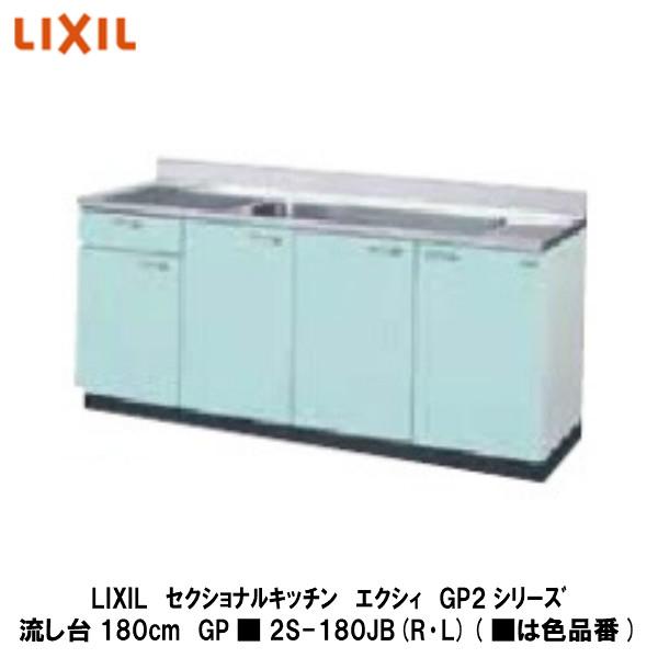 LIXIL【セクショナルキッチン エクシィGP2シリーズ 流し台180cm GP■2S-180JB(R・L)】(■は色品番)