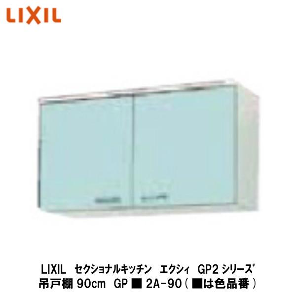 ホーロー製キャビネットのセクショナルキッチンです LIXIL 安売り セクショナルキッチン ふるさと割 エクシィGP2シリーズ 吊戸棚90cm GP■2A-90 ■は色品番