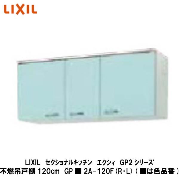 ホーロー製キャビネットのセクショナルキッチンです LIXIL セクショナルキッチン エクシィGP2シリーズ 卸直営 不燃吊戸棚120cm 爆売りセール開催中 GP■2A-120F R L ■は色品番
