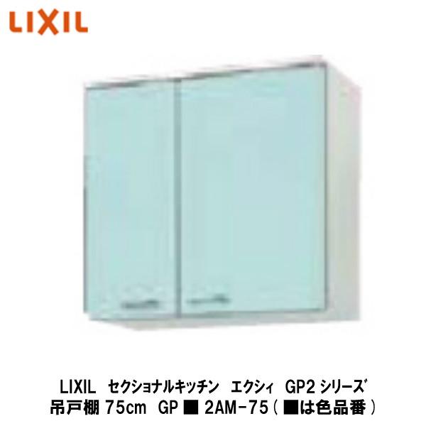 ホーロー製キャビネットのセクショナルキッチンです (訳ありセール 格安) 輸入 LIXIL セクショナルキッチン エクシィGP2シリーズ GP■2AM-75 吊戸棚75cm ■は色品番