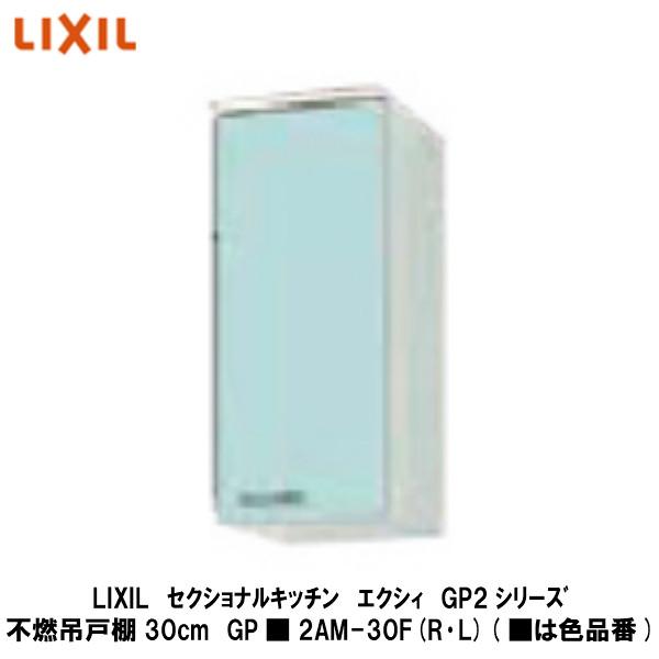 ホーロー製キャビネットのセクショナルキッチンです LIXIL セクショナルキッチン エクシィGP2シリーズ 高品質新品 不燃吊戸棚30cm マート GP■2AM-30F L R ■は色品番