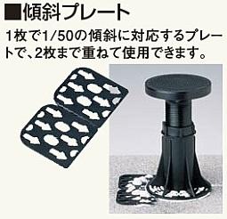 フクビ マルチポスト専用【傾斜プレート】200入