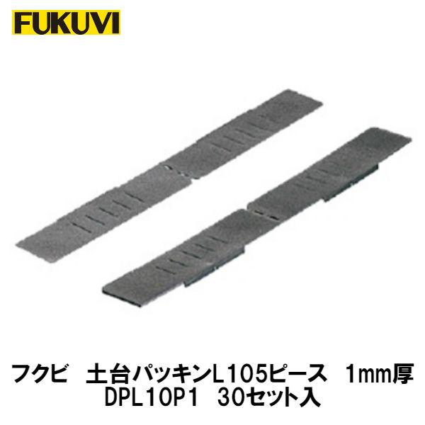 フクビ【土台パッキンL105ピース 1mm厚 DPL10P1 30入】
