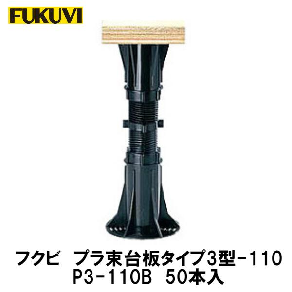 フクビ【プラ束 台板タイプ 3型-110 P3-110B 50入】