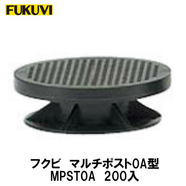 フクビ マルチポスト0A型【MPST0A】200入