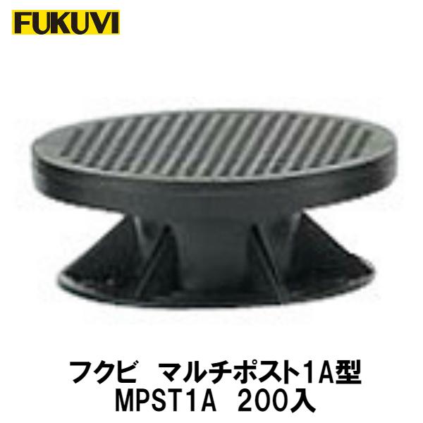 フクビ マルチポスト1A型【MPST1A】200入