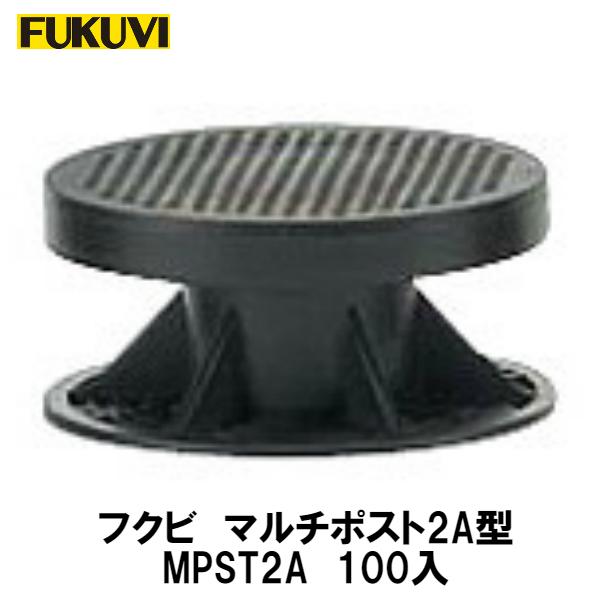 フクビ マルチポスト2A型【MPST2A】100入